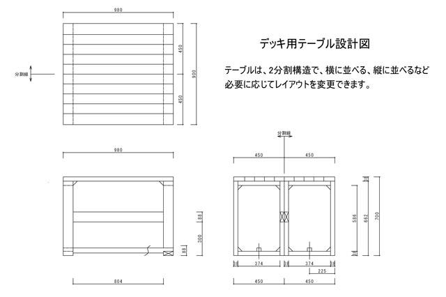 deck_table.jpg