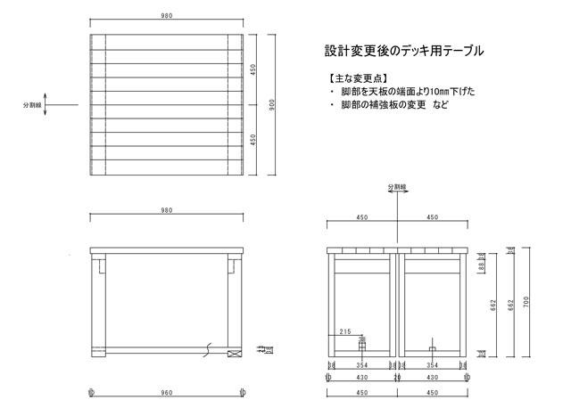 deck_table_kaitei.jpg