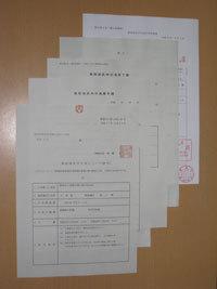 fuuchi_0906.jpg